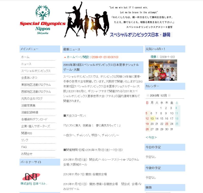 スペシャルオリンピックス静岡